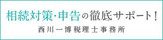 相続対策・申告の徹底サポート!西川一博税理士事務所