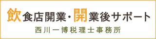 飲食店開業・開業後サポート 西川一博税理士事務所