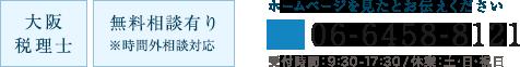 大阪税理士 無料相談有り ※時間外相談対応 ホームページを見たとお伝えください TEL:06-6458-8121 受付時間:9:30-17:30/休業:土・日・祝日