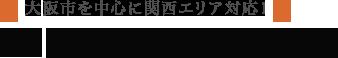 大阪市を中心に関西エリア対応!西川一博税理士事務所