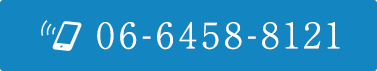 Tel.06-6458-8121