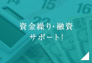 資金繰り・融資サポート!