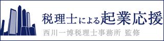 税理士による会社設立サイト